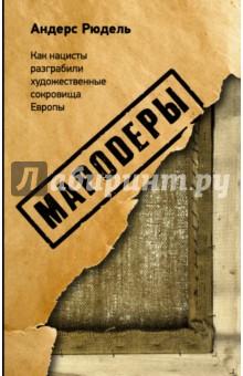 Купить Рюдель Андерс: Мародеры. Как нацисты разграбили художественные сокровища Европы ISBN: 978-5-17-104256-1