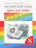 Афанасьева, Михеева, Баранова: Английский язык. 8 класс. Книга для чтения. ФГОС