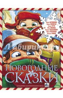 Купить Новогодние сказки ISBN: 978-5-17-105117-4