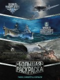 Большая раскраска. Танки, самолёты, корабли (World of Tanks, World of Warplanes, World of Warships) обложка книги