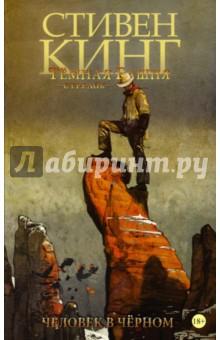 Купить Стивен Кинг: Тёмная башня. Стрелок. Книга 5. Человек в Чёрном ISBN: 978-5-17-105315-4