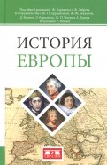 Трануа, Карпантье, Потро: История Европы