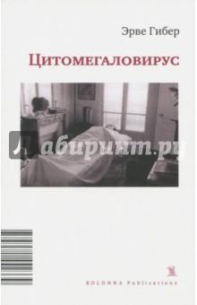 Купить Цитомегаловирус. Больничный дневник ISBN: 978-5-98144-233-9