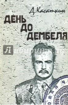 День до дембеля - Дмитрий Касаткин