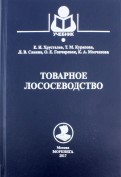 Хрусталев, Курапова, Савина: Товарное лососеводство. Учебное пособие для вузов