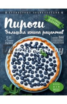 Купить Пироги. Большая книга рецептов ISBN: 978-5-699-99434-2