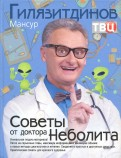Мансур Гилязитдинов: Советы от доктора Неболита. Практические советы для крепкого здоровтья