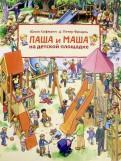 Фридль, Хофманн: Паша и Маша на детской площадке (виммельбух)