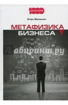 Метафизика бизнеса - Игорь Маланьин