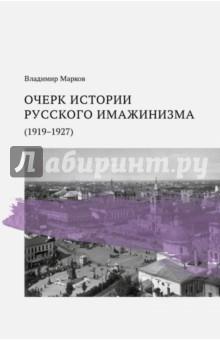 Очерк истории русского имажинизма (1919-1927) - Владимир Марков