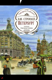 Маргарита Альбедиль - Как строился Петербург