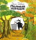 Эмили Граветт - Полный порядок обложка книги