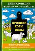В. Смирнов: Кролики. Козы. Овцы