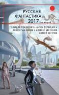 Гелприн, Тищенко, Подзоров: Русская фантастика2017. Том 2