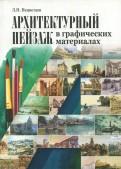 Лев Нецветаев: Архитектурный пейзаж в графических материалах (карандаш, уголь, фломастер, тушь, перо, акварель)