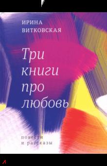 Ирина Витковская - Три книги про любовь