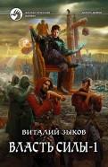 Виталий Зыков: Власть силы. Том 1. Война на пороге (с автографом)