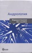 Божедомов, Камалов, Карпов: Андрология. Фармакотерапия без ошибок