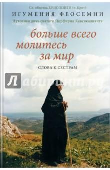 Купить Больше всего молитесь за мир. Слова к сестрам ISBN: 978-5-91761-785-5