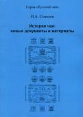 Иван Соколов: История чая. Новые документы и материалы
