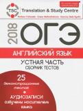 Гаджиева, Меджибовская, Кумбс: ОГЭ. Английский язык. Устная часть. Сборник тестов + CD