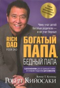 Роберт Кийосаки - Богатый папа, бедный папа обложка книги