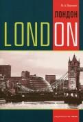 Марина Гацкевич: Лондон. Темы, упражнения, диалоги на английском языке. Учебное пособие