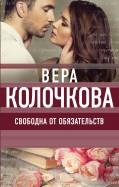 Вера Колочкова - Свободна от обязательств обложка книги