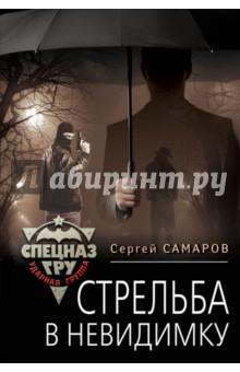 Купить Сергей Самаров: Стрельба в невидимку ISBN: 978-5-699-99535-6