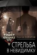 Сергей Самаров - Стрельба в невидимку обложка книги