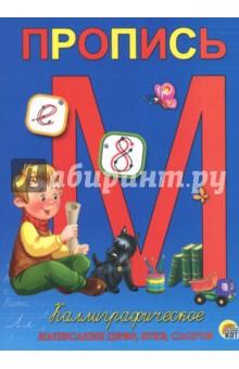 Купить Пропись А5 8л каллигр нап. цифр,букв,сл (ПР-5734) ISBN: 466-5-303-15734-7