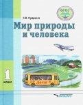 Светлана Кудрина: Мир природы и человека. 1 класс. Учебник. ФГОС