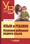 Стелла Цейтлин: Язык и ребенок. Освоение ребенком родного языка