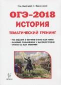 Пазин, Савилова, Крамаров: ОГЭ2018. История. 9 класс. Тематический тренинг