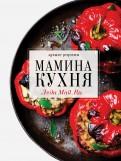 Володина, Березовская: Мамина кухня. Леди Mail.Ru. Лучшие рецепты