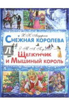 Гофман, Андерсен: Снежная королева. Щелкунчик и Мышиный Король ISBN: 978-5-17-105468-7  - купить со скидкой