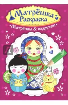 Купить Раскраска матрешка. Матрешка&подружки ISBN: 978-5-378-27514-4
