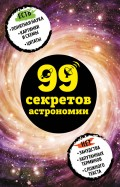Наталья Сердцева - 99 секретов астрономии обложка книги