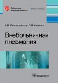 Синопальников, Фесенко: Внебольничная пневмония