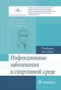 Евгений Ачкасов: Инфекционные заболевания в спортивной среде