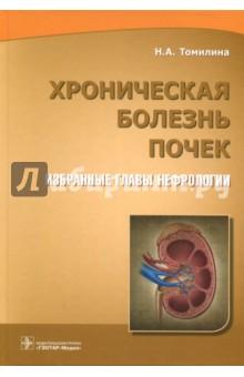 Хроническая болезнь почек. Избранные главы нефрологии - Томилина, Волгина, Бикбов