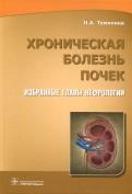 Томилина, Волгина, Бикбов: Хроническая болезнь почек. Избранные главы нефрологии