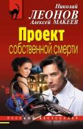 Николай Леонов - Проект собственной смерти обложка книги