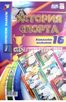 Комплект плакатов История спорта. 16 плакатов с методическим сопровождением. ФГОС
