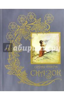 Серая книга сказок. Из собрания Эндрю Лэнга Цветные сказки, выходившего в 1889-1910 годах