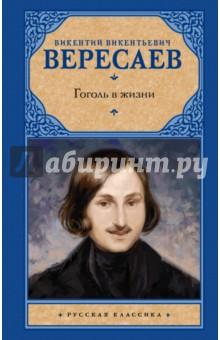 Гоголь в жизни - Викентий Вересаев