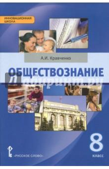 obshestvoznanie-8-klass-onlayn-uchebnik