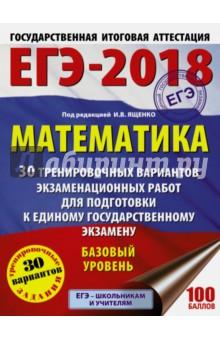 ЕГЭ-18. Математика. 30 тренировочных вариантов экзаменационных работ