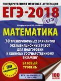 ЕГЭ-18. Математика. 30 тренировочных вариантов экзаменационных работ обложка книги