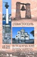 Чикин, Шигин: Севастополь